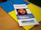 """Презентация социального проекта наставничество """"Одна надежда"""""""