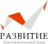 Развитие - Благотворительный фонд
