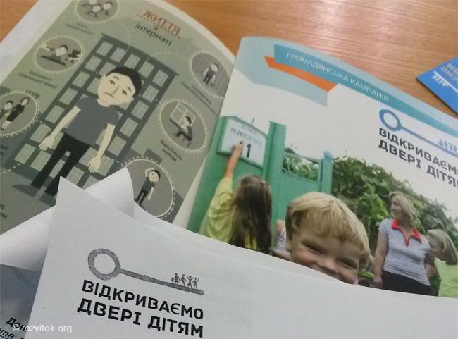 кампания открываем двери детям