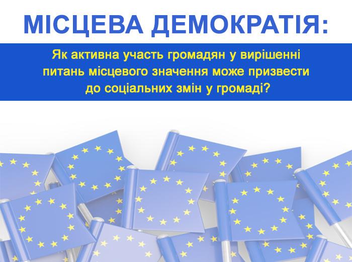 Ресурсний центр розвитку місцевої демократії