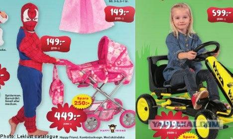 Гендерные игрушки