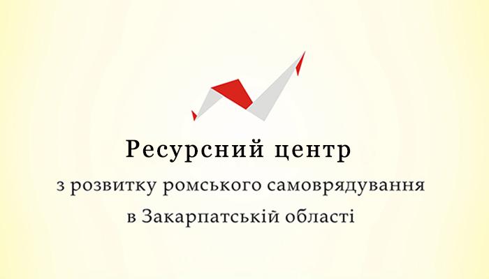 roma_mukachevo