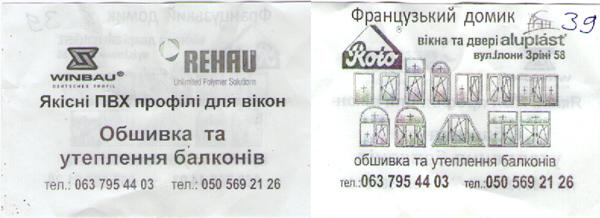 Увага - В закарпатській області діють шахраї