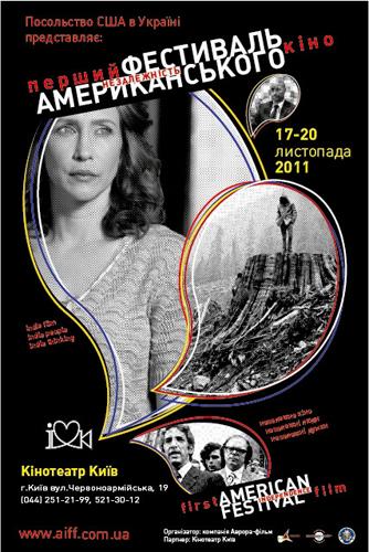 Официальный постер кинофестиваля