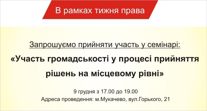 Семінар в Мукачеві