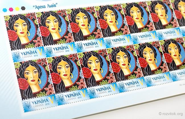 Памятная почтовая марка к Международному Дню ромов